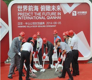 Predict the Future in International Qianhai-Hanking Villa Roof-sealing Ceremony was Successfully Completed