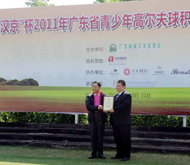 Hanking Cup of 2011 Guangdong Golf Game for Teenagers was held