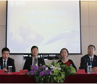 Pioneer of China creative real estate- headquarters of Hanking Group is inaugurated