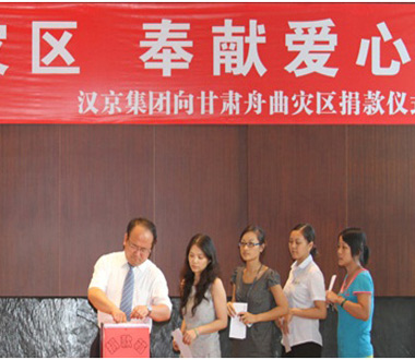 Hanking Group donates to Zhouqu disaster area