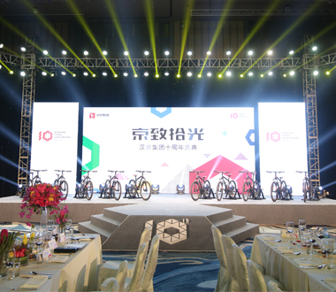 Hanking Group's 10th Anniversary Party was Warmly Held.
